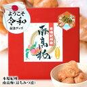 令和 紀州南高梅 梅干350g[おもしろ 食品 麺類 元号
