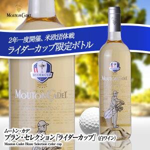 ムートン・カデ・ブラン・セレクション(白ワイン) ライダーカップ