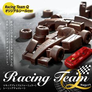 レーシングカー ビルトアップ(組立チョコレート)