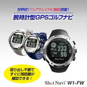ショットナビ W1-FW(Shot Navi W1-FW)【送料無料】[腕時計 GPS距離測定器 GPSナビ][ゴルフコ...