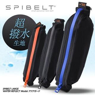 SPIBELT LARGE<br />SPI-303 撥水タイプ