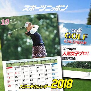 2018 スポニチゴルフカレンダー