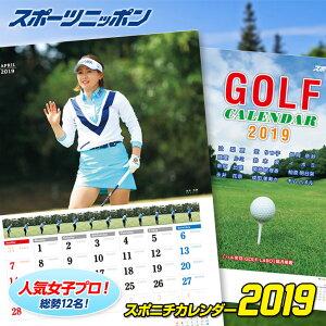 2019スポニチゴルフカレンダー