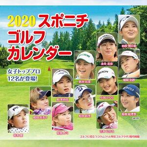 スポニチゴルフカレンダー