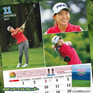 2021 スポニチ ゴルフカレンダー