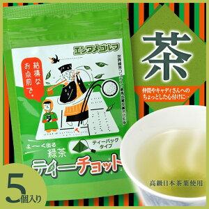 ゴルファーのためのお茶ティーチョット(深蒸し緑茶ティーパック5個入り)茶来未
