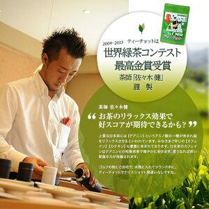 ゴルファーのためのお茶ティーチョット(深蒸し緑茶ティーパック5個入り)茶来未2