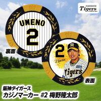 阪神タイガースグッズ#2梅野隆太郎カジノマーカー(ゴルフマーカー)