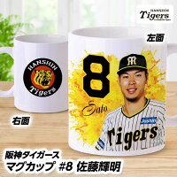 阪神タイガースグッズ#8佐藤輝明マグカップ