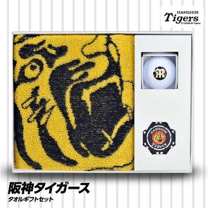 阪神タイガース今治タオルゴルフギフトセット(タオル・マーカー・ゴルフボール)