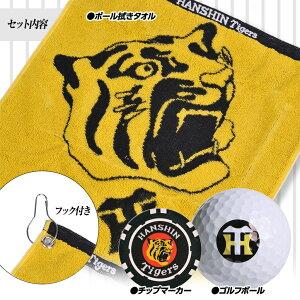 阪神タイガース今治タオルゴルフギフトセット(タオル・マーカー・ゴルフボール)2