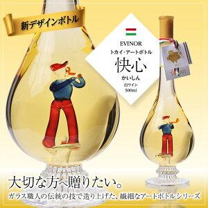 エヴィノール トカイアートボトル 白ワイン 快心(新デザイン)