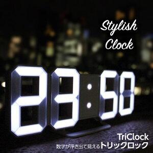 数字が浮かび上がる デジタルLED時計 Tri-clock