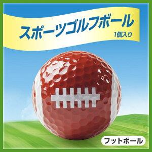 スポーツ ゴルフボール フットボール(1個入り)[バラエティゴルフボール Golfball][ゴルフコ...