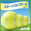 スポーツ ゴルフボール テニス(3個入り)バラエティゴルフボール(ゴルフコンペ景品、賞品)[...