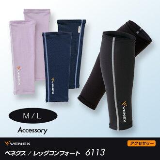 【VENEX】小腿套(一對)/Leg/Calf Comfort (Pair)