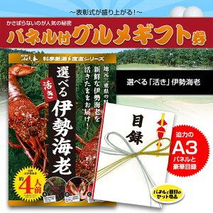 特大A3パネル付目録三重の料亭・和久庵伊勢海老3万円(本体価格)