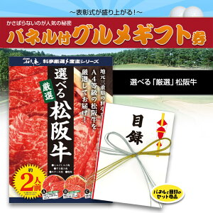 パネル付目録三重の料亭・和久庵松阪牛1万円(本体価格)
