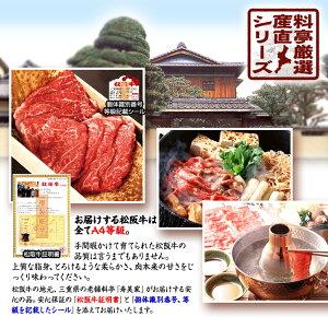 パネル付目録三重の料亭・和久庵松阪牛1万円(本体価格)2