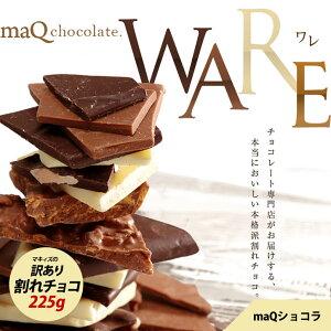 チョコレート専門店の割れチョコ maQショコラWARE225