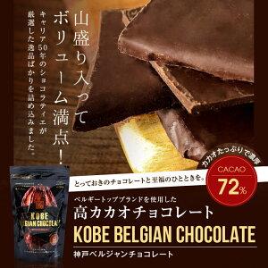 カカオ72% 神戸ベルジャンチョコレート