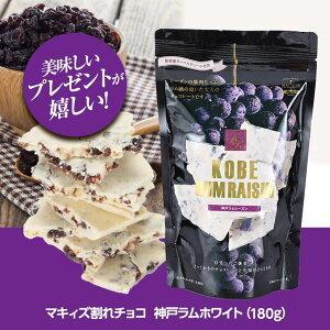 神戸ラムレーズンチョコレート