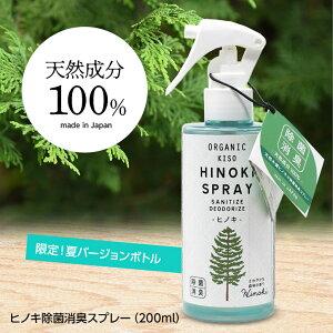 ヒノキ 天然消臭除菌スプレー 限定ボトル 200ml