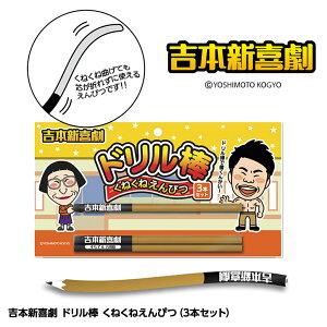 吉本新喜劇 ドリル棒 くねくね鉛筆