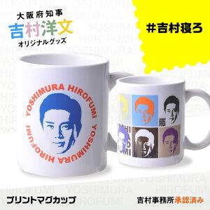吉村洋文 マグカップ