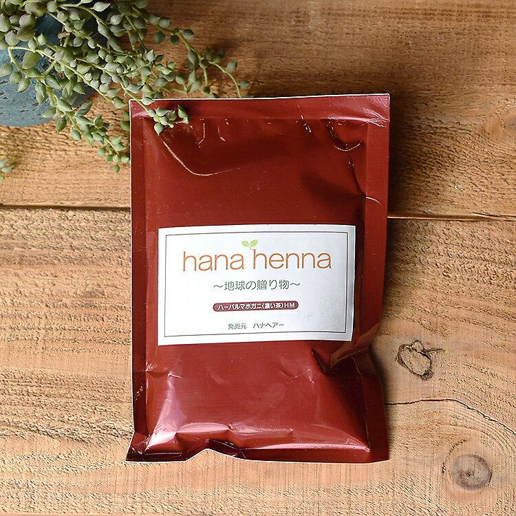 傷まない白髪染め hana henna ハナヘナ ハーバルマホガニー100g白髪を濃い茶色に染めます。ヘナとインディゴを2:8で配合。天然100%ヘナ&ハーブ 送料188円(クリックポスト時間指定不可)