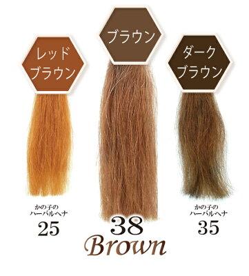 白髪染めヘナカラー(白髪かくし)かの子のハーバルヘナ38番【ブラウン】