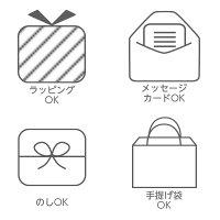 ラッピング、メッセージカード、のし、手提げ袋対応