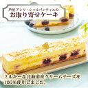 とろける食感の上品なチーズケーキ。丸ごとダークチェリーが酸味とみずみずしさを加えて、さっ...