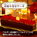 【神戸・芦屋 アンリ・シャルパンティエ】チョコレートケーキ<フランボワーズ>ベルギー産高級クーベルチュールを贅沢に!生チョコのような濃厚ガトーショコラをベースに《ネット限定・お取り寄せスイーツ・デパ地下・誕生日・記念日・母の日》 - アンリ・シャルパンティエ