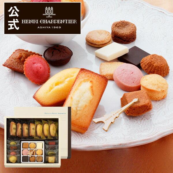 HASPP-30R2プティ・タ・プティ・アソートSボックスお礼誕生日プレゼントお菓子スイーツ洋菓子手土産ギフト焼き菓子かわいい出