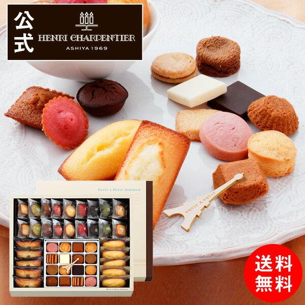 HASPP-50R2プティ・タ・プティ・アソートLボックスお礼誕生日プレゼントお菓子スイーツ洋菓子手土産ギフト焼き菓子かわいい贈