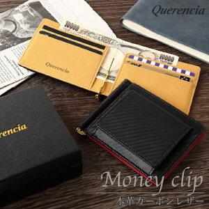 【P10倍 スーパーセール】マネークリップ 小銭入れ付き 本革 メンズ 財布 二つ折り カーボンレザー