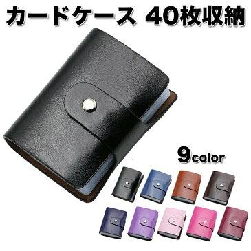 カードケース カード入れ 40枚収納 全9色 磁気防止 レザー 大容量 メンズ レディース 男女兼用 kk1803-ss