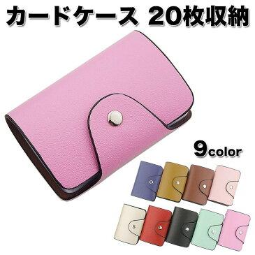 カードケース カード入れ 20枚収納 全9色 磁気防止 薄型 レザー メンズ レディース 男女兼用 kk1813-ss