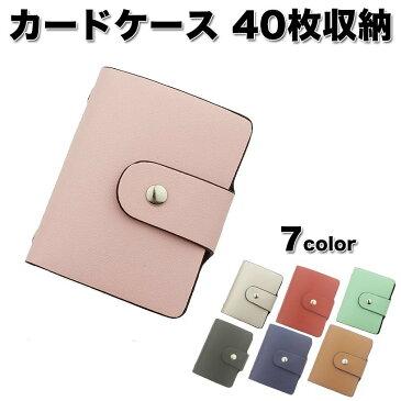 カードケース カード入れ 40枚収納 全7色 磁気防止 レザー 大容量 メンズ レディース 男女兼用 kk1805-ss
