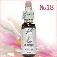 【バッチフラワーレメディー】18インパチエンス(フラワーエッセンス)グリセリン、ノンアルコールタイプ