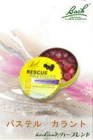 【バッチフラワーレメディー】レスキューパステルブラックカラント(フラワーエッセンス)キャンディータイプ