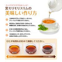 黒モリモリスリムダイエットティー自然美容健康茶30包プーアル茶風味×5個セット