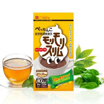 【ハーブ健康本舗 公式】モリモリスリムほうじ茶風味(5g×30包)自然美容健康茶