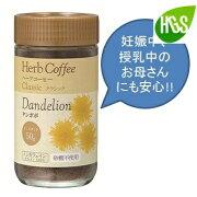 タンポポ インスタント クラシック ダンデリオン コーヒー