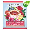 フルーツの美味しさが詰まった「幸せのお茶」をあなたに♪おいしいハーブティー ハッピーセレ...