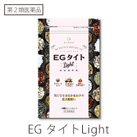 EGタイトLight「防風通聖散」
