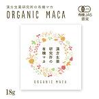 有機マカ100% 漢方生薬研究所の有機マカ マカ ペルー産 妊活 サプリ 粉末 栄養 ビタミンC 鉄 カリウム 美容 年齢 有機JAS認定