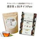 第2類医薬品 EGタイトpure&かんかん茶「防風通聖散」2...