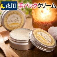 ハンドクリーム手荒れ保湿ギフトナチュレガクリーム【お徳用セット】